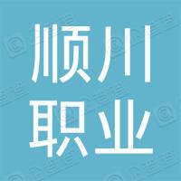 富顺县顺川职业培训学校