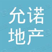杭州允诺房地产咨询有限公司