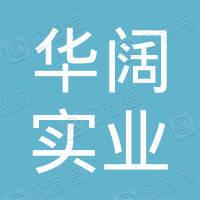 内蒙古枫领实业集团有限公司