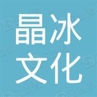 杭州晶冰文化传播有限公司