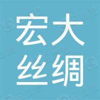 杭州宏大丝绸有限公司