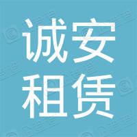杭州诚安建筑设备租赁有限公司