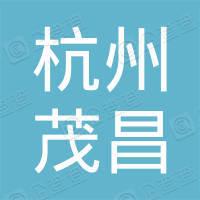 杭州茂昌机械设备租赁有限公司