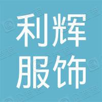杭州利辉服饰有限公司