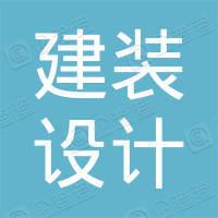 广东建装设计工程有限公司