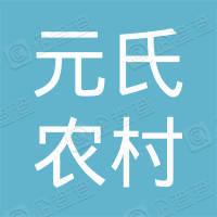 河北元氏农村商业银行股份有限公司