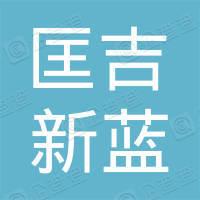 宁波匡吉新蓝投资合伙企业(有限合伙)