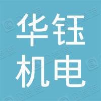 桐乡市华钰机电有限公司