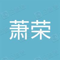 杭州萧荣建筑设备租赁有限公司