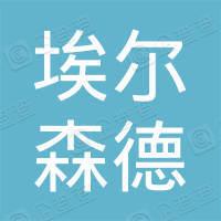 江苏埃尔森德环境科技有限公司