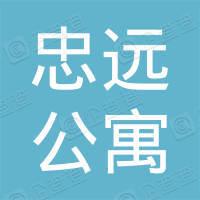 杭州忠远公寓管理有限公司