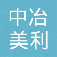 北京中冶美利国际贸易有限公司