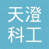 厦门天澄科工生态科技有限公司