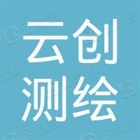 杭州云创测绘有限公司