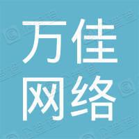 枣庄市万佳网络兵兵连锁店