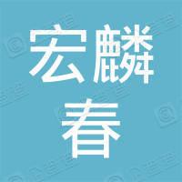 杭州宏麟春科技有限公司