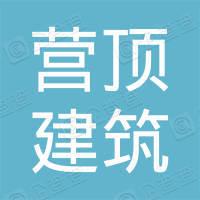 杭州营顶建筑设计有限公司