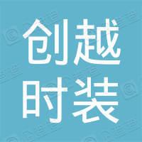 浙江创越时装有限公司