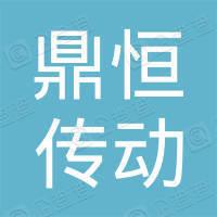 嘉兴鼎恒传动机械有限公司