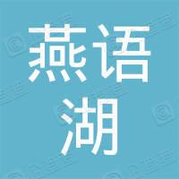 金华市婺城区燕语湖综合开发有限公司