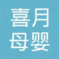 桐乡喜月母婴护理服务有限公司