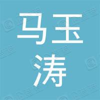 东宁市马玉涛麻辣烫分店