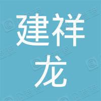 北京建祥龙科技发展有限公司