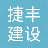 浙江捷丰建设有限公司