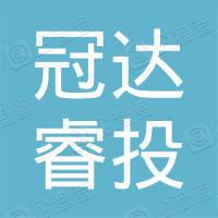 冠达睿投(北京)科技发展有限公司
