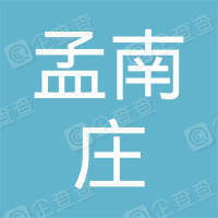 孝义市孟南庄煤业有限公司