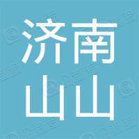 济南山山塑料制品有限公司
