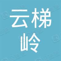 杭州云梯岭酒店有限公司