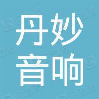 云南丹妙音响有限公司