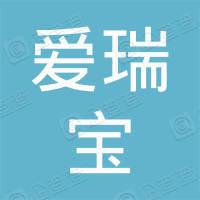 浙江爱瑞宝控股有限公司