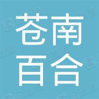 苍南县赤溪镇百合液化石油气经营站(普通合伙)
