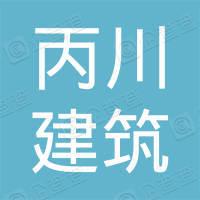 杭州丙川建筑设计咨询有限公司
