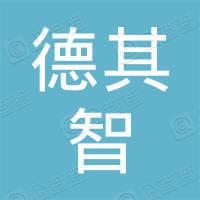 杭州德其智文化传播有限公司