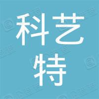 桐乡市科艺特纺织品有限公司
