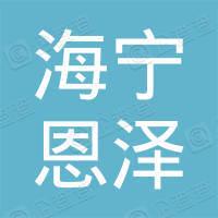 海宁恩泽纺织品有限公司