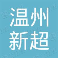 温州新超金属材料有限公司