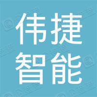温州市伟捷智能超声波科技有限公司