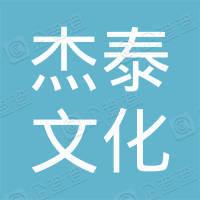 杭州杰泰文化传媒有限公司