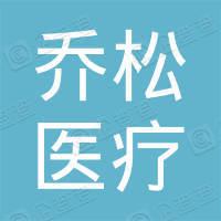 南京乔松医疗科技有限公司