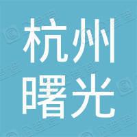 杭州临安曙光塑料粒子有限公司