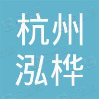 杭州泓桦景观艺术有限公司