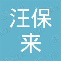 杭州汪保来餐饮管理有限公司