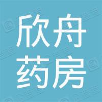 杭州欣舟大药房连锁有限公司都市水乡分店