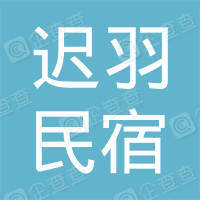 杭州迟羽民宿有限公司