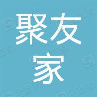 杭州聚友家物业服务有限公司