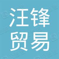 杭州汪锋贸易有限公司